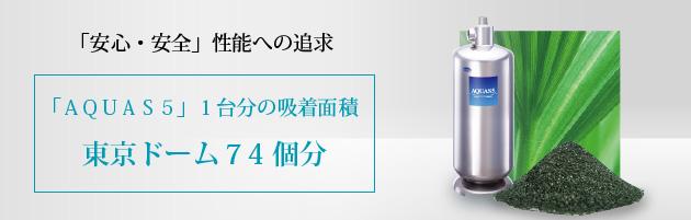「アクアス5」1台で東京ドーム74個分