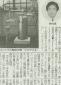 群馬経済新聞