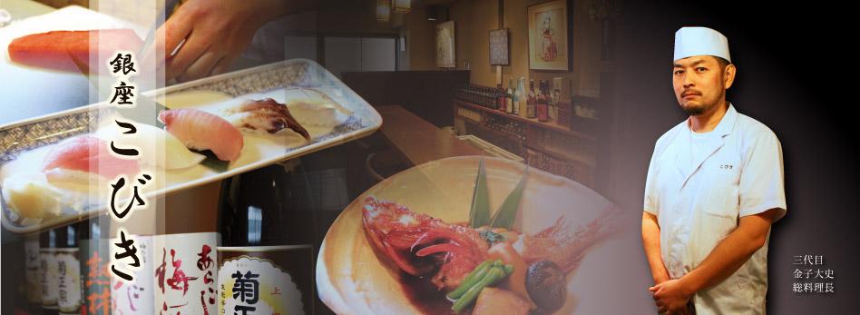 銀座鮨割烹 こびき