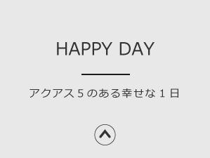 happyday アクアス5のある幸せな1日