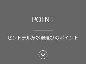 point セントラル浄水器選びのポイント