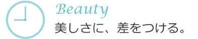 beauty 美しさに、差をつける