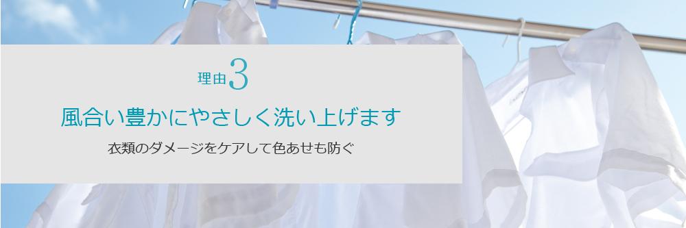理由3 風合い豊かにやさしく洗い上げます