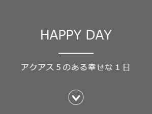 happy day アクアス5のある幸せな1日