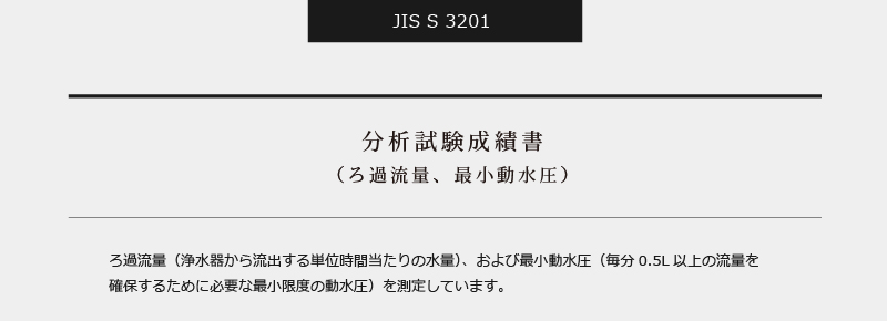 JIS S 3201 ろ過流量試験、および最小動水圧