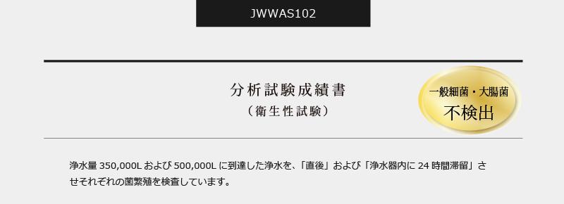 JWWAS102 分析試験成績書(衛生性試験)
