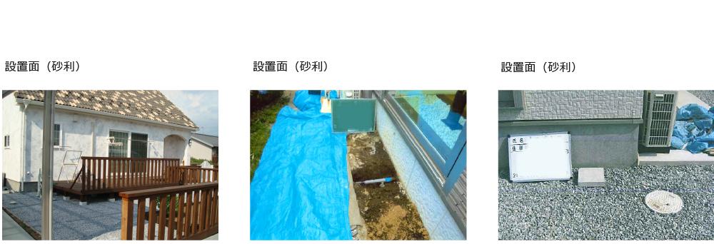 セントラル浄水器設置事例