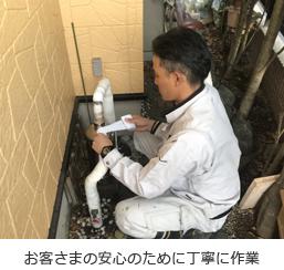 アクアス総研の認定工事店 file1