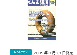 群馬経済ガイドブック
