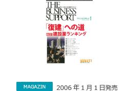 ビジネスサポート