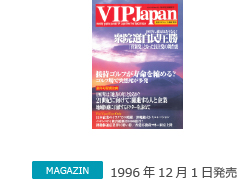 VIPジャパン