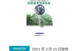 21世紀を生きる水