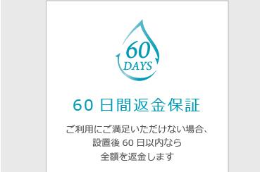60日間返金保証