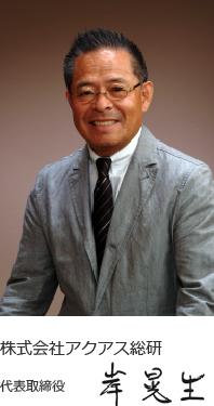 アクアス総研 代表取締役