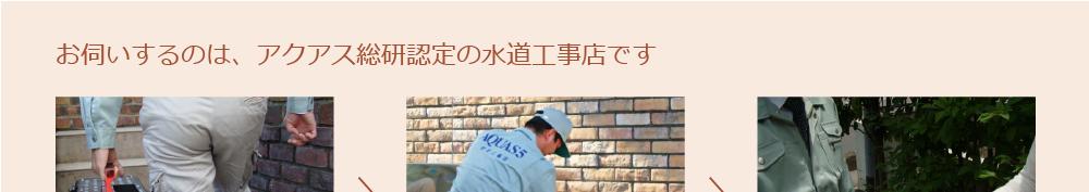 お伺いするのは、アクアス総研認定の水道工事店です