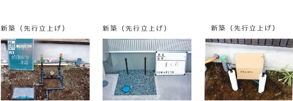 セントラル浄水器アクアス5設置事例