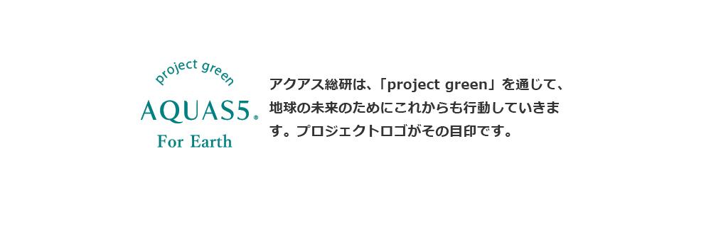 projectgreenlogo.jpg