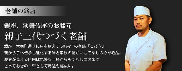 【アクアス5設置の銘店】こびき1
