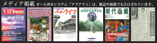 メディア掲載 オール浄水システム「アクアス5」は、雑誌や新聞でも注目されています。