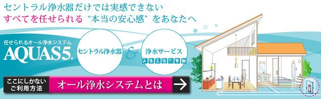 オール浄水システム「アクアス5」とは