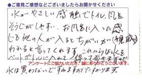 セントラル浄水器「アクアスファイブ」が散歩のお供に!!