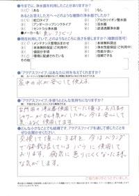 新規スキャン-20090717115137-000