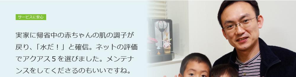 サービスに安心 永田さま