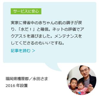 セントラル浄水器アクアス5 ご愛用者の声 永田さま